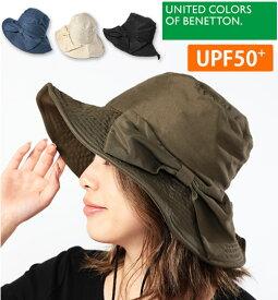 【ネコポスもOK】 【BENETTON】 帽子 レディース UVハット サーフハット リボン 折りたたみ ひも付き 水陸両用 ワイヤー UVカット UPF50+ サファリハット