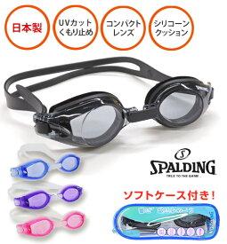 スイムゴーグル レディース メンズ 水泳 フィットネス ブラック ソフトケース付き 【SPALDING(スポルディング)】