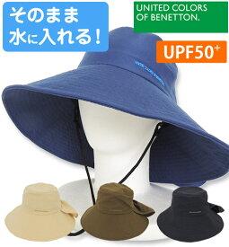 【ネコポスもOK】 【BENETTON】 帽子 レディース UVハット サーフハット リボン 折りたたみ ひも付き 水陸両用 ワイヤー UVカット UPF50+