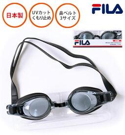スイムゴーグル 水中メガネ [10才〜大人] 【FILA】 水泳 スイミング プール レディース メンズ