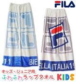 フィラ子ども用大人用巻きタオル