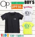 【ネコポスもOK】 ラッシュガード 子供 男の子 女の子 Tシャツ 半袖 UPF50+ 水陸両用 吸汗速乾 キッズ ジュニア UVカット 130/140/150/…