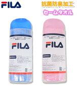 抗菌防臭加工のセームタオル