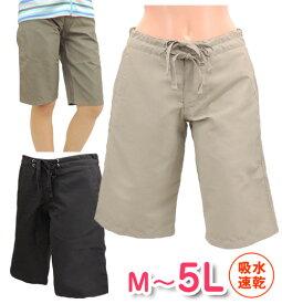 【ネコポスもOK】 ロング丈パンツ 水着用 レディース ボードショーツ ハーフパンツ サーフパンツ 無地 大きいサイズあり M L LL 3L 4L 5L 単品