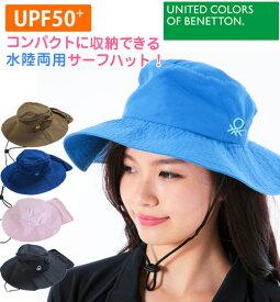 【ネコポスもOK】 【BENETTON】 帽子 レディース UVハット サーフハット 無地 折りたたみ ひも付き 水陸両用 たれ付き UVカット UPF50+ ポケッタブルハット サファリハット マリン