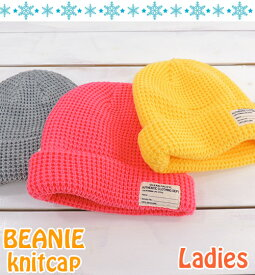 【ネコポス送料無料】 ニット帽 レディース ビーニー 女性 帽子[Ocean Pacific(オーシャンパシフィック)]