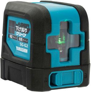 レーザー墨出し器 レーザー下げ振り レーザー SG-G2 グリーンレーザー