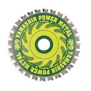 【山真製鋸(YAMASHIN)】チップソー(鉄・ステンレス兼用)パワーメタル 125mm×28P [TT-YSD-125] 浸透フッ素コーティング 切断工具 パウダーチタンチップ採用 DIY 山真 ヤマシン