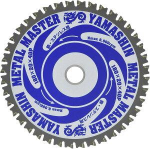 【山真製鋸(YAMASHIN)】チップソー(鉄・ステンレス兼用)メタルマスター METAL MASTER 180mm×40P [TT-YSD-180MM] パウダーチタンチップ 切断工具 丸ノコ 丸鋸 マルノコ 防塵 集塵 切断機 山真 ヤマシン
