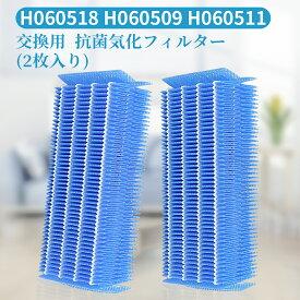 ダイニチ加湿器抗菌気化フィルター H060518 加湿器 フィルター h060518 気化式加湿機交換用加湿フィルター H060509 H060511 (互換品/2枚入り)