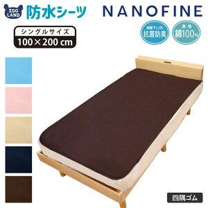 【新作】NANOFINE 防水シーツ シングルサイズ(100x200cm)洗える 綿100% 抗菌防臭 やわらかパイル 四隅ゴム付き ▽【GrinLab】おねしょシーツ 寝具 ベビー布団▽