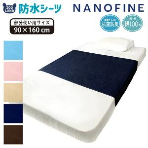 【新作】NANOFINE 防水シーツ 部分使い用 (90x160cm)洗える 綿100% 抗菌防臭 やわらかパイル ▽【GrinLab】おねしょシーツ 寝具 ベビー布団▽