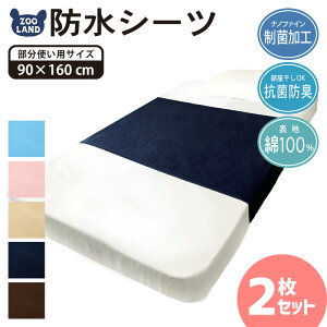 【2枚セット】NANOFINE 防水シーツ 部分使い用 (90x160cm)洗える 綿100% 抗菌防臭 やわらかパイル ▽【GrinLab】おねしょシーツ 寝具 ベビー布団▽p2up