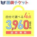 【お任せ配送送料無料】(※クーポン不可)\\対象商品と一緒に購入で3,960円(税込)になるまとめ買いチケット//選べ…