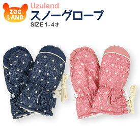 【10%OFF】【メール便送料無料】スノーグローブ(1~4才)【Uzuland】▽女の子 幼児 子ども キッズ ベビー 子供服▽