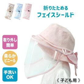【新作】子供用 フェイスシールド フリーサイズ 男女兼用 ユニセックス 軽量 洗える キッズ ベビー 子ども こども 帽子 ハット キャップ