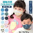【メール便送料無料】<マスク>選べる12柄 紐調整可能 抗菌防臭 接触冷感 洗える UVカット 子ども用 立体型 3Dマスク…