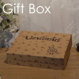 ※ラッピング不可※Uzuland ギフトボックス 21.5cm × 28cm ×6.5cm ウズランド 贈り物 プレゼント GIFT BOX 箱 紙箱 かわいい おしゃれ ベビー キッズ プチプラ