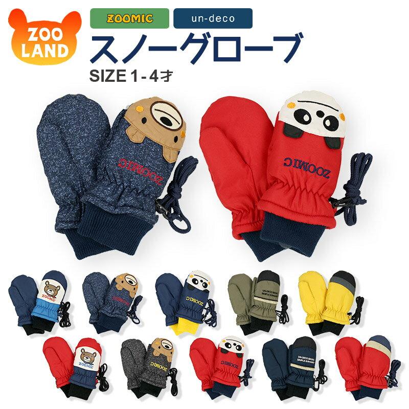 【新作冬】<防寒>手袋 スノーグローブ【ZOOMIC・un-deco・Uzuland・UZUCHAT】