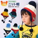 【メール便送料無料】ニット帽【ZOOMIC】 男の子 男児 幼児 子ども キッズ ベビー 子供服
