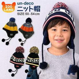 【メール便送料無料】ニット帽【un-deco】男の子 男児 幼児 子ども キッズ ベビー 子供服