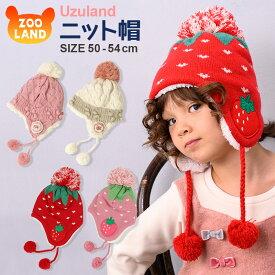 【メール便送料無料】ニット帽【Uzuland】女の子 女児 幼児 子ども キッズ ベビー 子供服