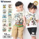 【メール便送料無料】< トップス >ズーミック 手書き風 おもしろキュート 半袖 Tシャツ(80-130cm)【ZOOMIC】▽子供…