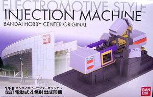 【バンダイホビーセンター限定】1/60 電動式4色射出成形機 機動戦士ガンダム
