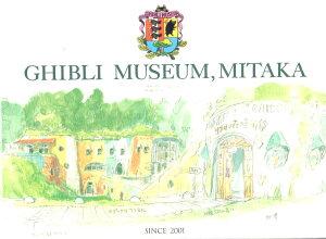 三鷹の森ジブリ美術館 イメージボード ポストカードセット