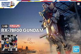 ガンダムファクトリー限定 1/48 RX-78F00 ガンダム 機動戦士ガンダム