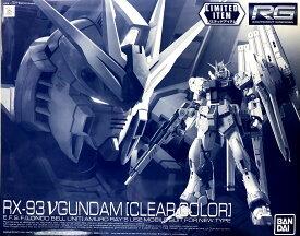 【イベント限定】RG 1/144 νガンダム[クリアカラー] 機動戦士ガンダム 逆襲のシャア