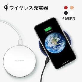 ワイヤレス充電器 急速 10W qi 置くだけ充電 wireless charge 過充電保護 QC3.0 対応 置き型 コンパクト 薄型 かわいい ワイヤレスチャージャー アイホン アンドロイド iphone SE2 iphone11 Pro max iphoneX おしゃれ ギャラクシー Galaxy Xperia