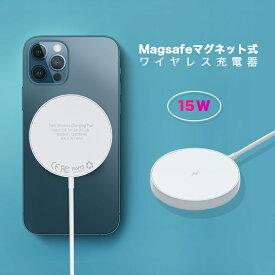 ワイヤレス充電器 iPhone12 12Pro Mini Max magsafe充電器 マグネット充電器 qi 急速充電 QC3.0対応 かわいい AirPods AirPodes Pro 磁石ワイヤレス充電器 アンドロイド ギャラクシー エクスペリア 過充電保護 コードレス チャージャー おしゃれ