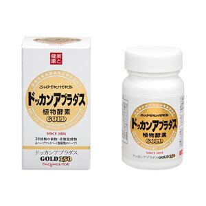 ドッカンアブラダスGOLD ドッカンアブラダスゴールド ダイエットサプリメント 150粒入 国内正規品 植物酵素