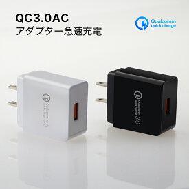 ACアダプター usb QC3.0 急速 充電器 Quick Charge 3.0 USB iPhone 高速充電 急速充電器 ACアダプター スマホ iPad スマートIC タブレット 最大 18W 対応