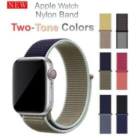 Apple Watch用 ナイロンベルト スポーツバンド ツートンカラー おしゃれ アップルウォッチ用ナイロンバンド 軽量 爽快 全世代適用