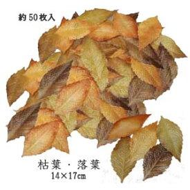 再入荷【秋の造花 落ち葉】枯葉リーフ ミックス 50枚入(約14×約7cm)TM0050