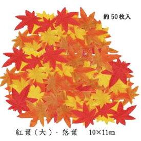 【秋の造花 落ち葉】紅葉リーフ ミックス 50枚入(約10×11cm)TM0052*