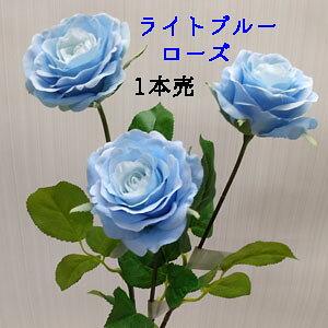 [新製品]青ばら 1本売【造花】全長約45cm ライトブルーローズ(花径約4.5cm)r1118-35