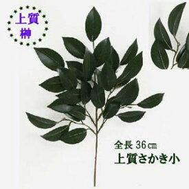造花 枯れない榊 上質サカキ さかき 神様用 全長約36cm 上質小サカキ 1本物(加工無し)004809 0048