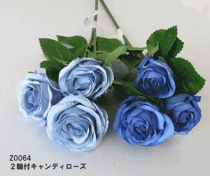 再入荷【造花 青ばら】3輪付キャンディミニローズ (全長約44cm 花径約3.5〜4cm)Z0064