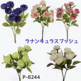 【造花】ラナンキュラス パレ 9輪付ラナンキュラスブッシュ P-8244(全長約24cm*花径約3.5cm)*