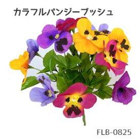【春の造花 パンジー】カラフルパンジー(束)ブッシュ 12輪付 全長約23cm 花径約7cm FLB0825 取寄せ可能商品*