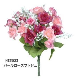 【造花】バラの束【パールローズブッシュ*21輪付】BTY色1束売*NE3023(全長約25cm*花径約2〜3cm)小ぶりなバラの花のブッシュ