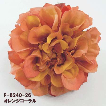 新色【造花 ダリア】ダリアピック オレンジコーラル P-8240-26 パレ 4940897082481 (全長約18cm*花径約10cm)