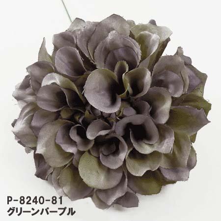 新色【造花 ダリア】ダリアピック グリーンパープル P-8240-81 パレ 4940897082498 (全長約18cm*花径約10cm)