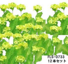 ≪春の花 菜の花 造花≫【菜の花2輪付*12本束】FLS-0733-12(全長約52cm*花径約7cm)取寄せ商品*
