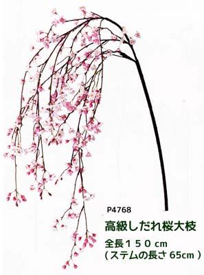 【造花 高級しだれ桜 4,200円】全長約150cm しだれ桜大枝 P4768*3枝分かれ