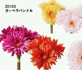 【造花 花材】ガーベラ 3本束 ガーベラバンドル(全長約22cm 花径約10cm) Z0103*