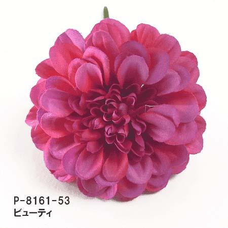 新色【ジニアピック】ビューティ P-8161-53 パレ 4940897081682 (全長約18cm*花径約10cm)